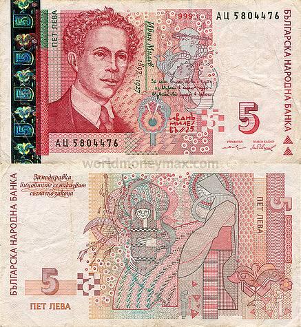 1 болгарский лев в долларах сша