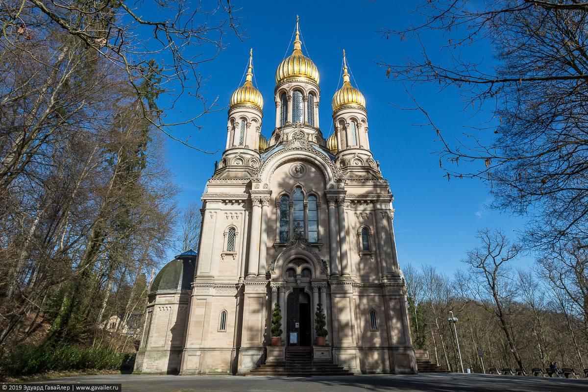 Храм святой елизаветы (висбаден)