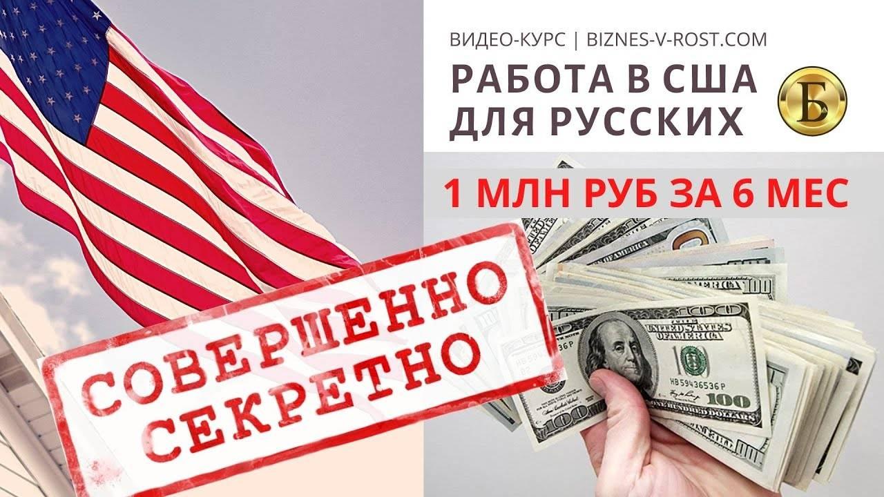 Работа в сша для россиян | immigration-online.ru
