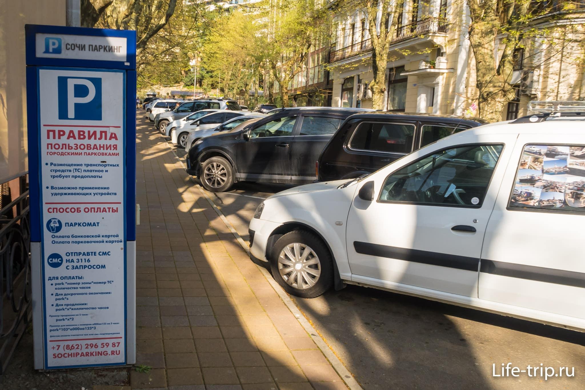 Как долго с 2021 года можно стоять на платной парковке в москве бесплатно?