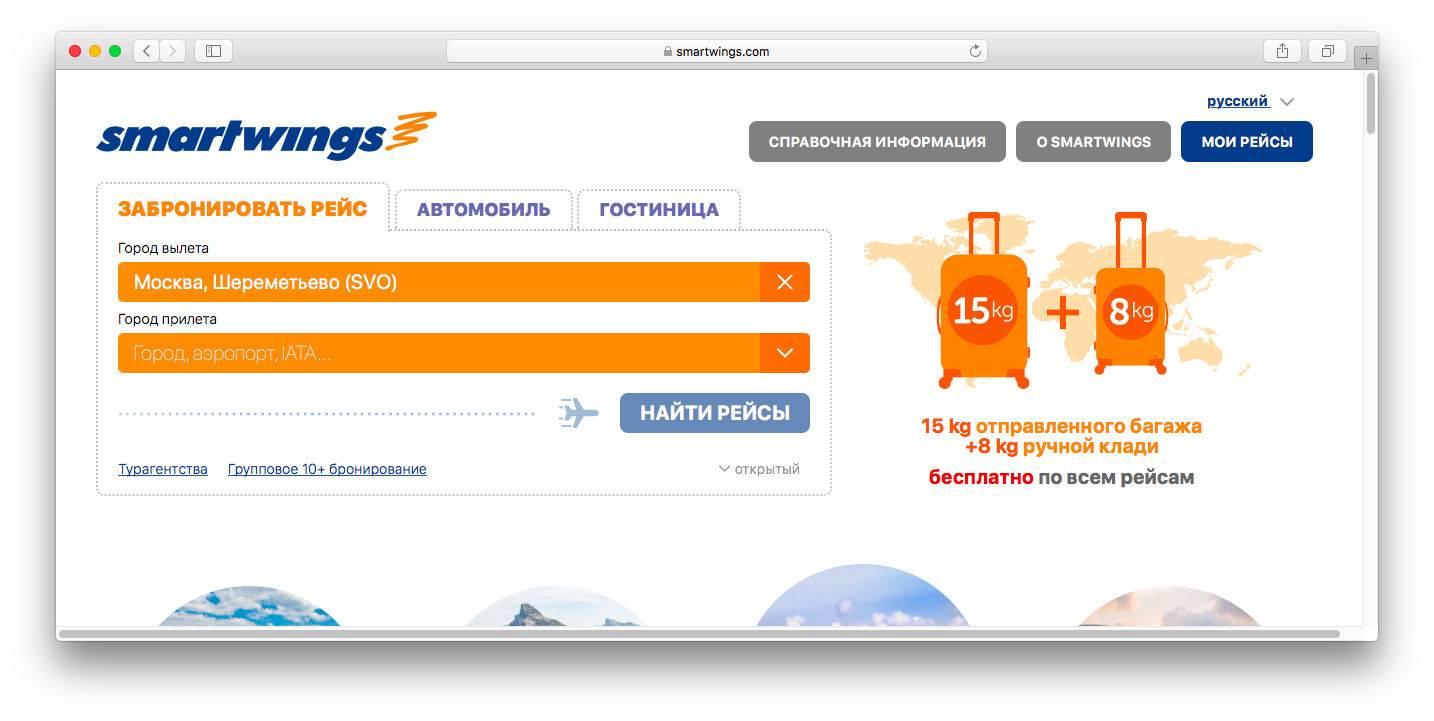 Регистрация на самолет смарт вингз – электронная и в авиагавани