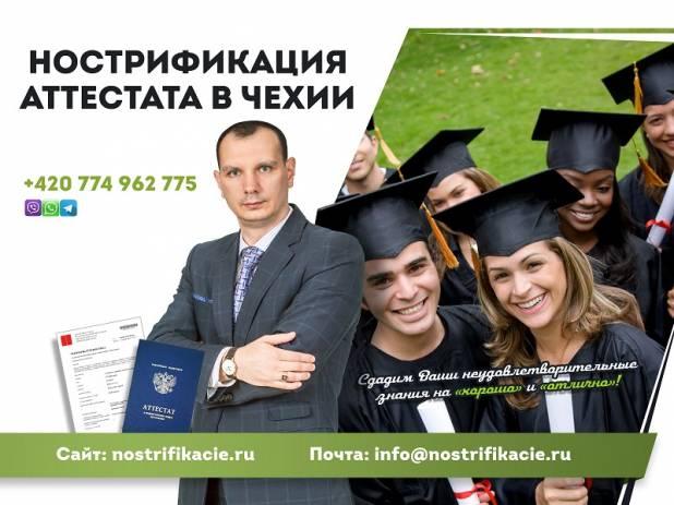 Работа для медицинских сестер в ес. процедура нострификации медицинского диплома в чехии - работа за границей для белорусов