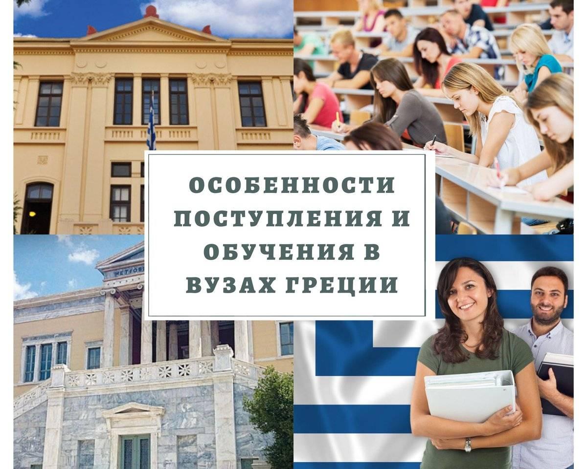 Обучение в греции - система образования, особенности школ и университетов + отзывы