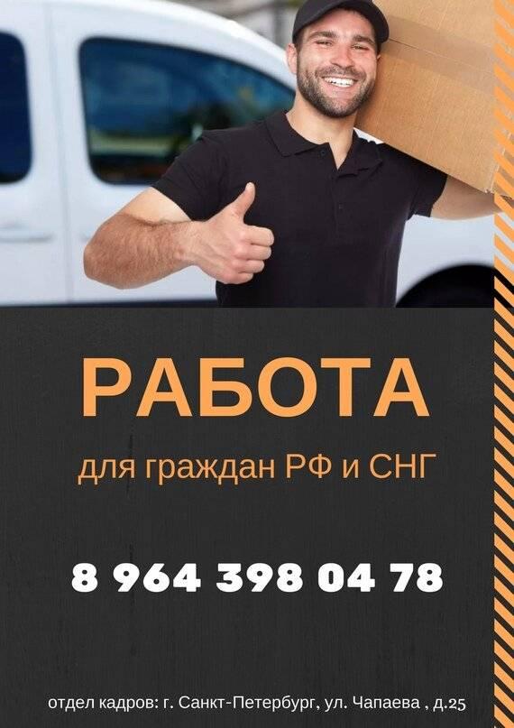 Работа в польше для русских вакансии 2020 без знания языка | в эмиграции