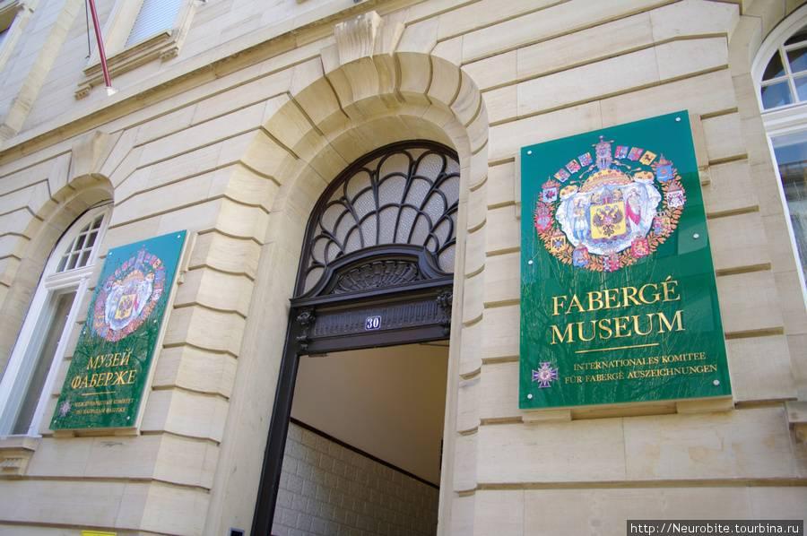 Музей фаберже в баден-бадене — википедия