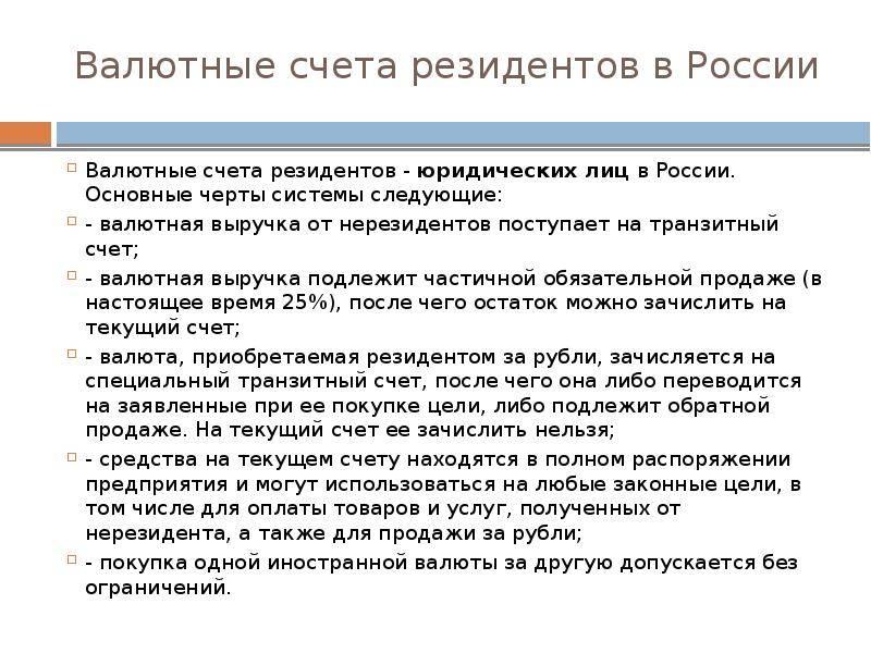 Может ли гражданин россии открыть счет вклад в банке за границей