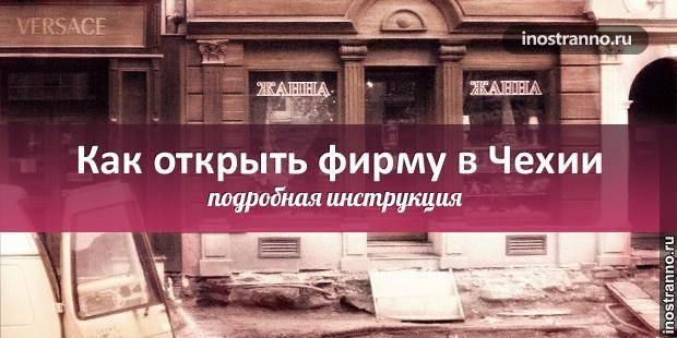 Регистрация фирмы в чехии: как открыть бизнес и зарегистрировать компанию?