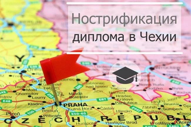 Нострификация | путеводитель по чехии