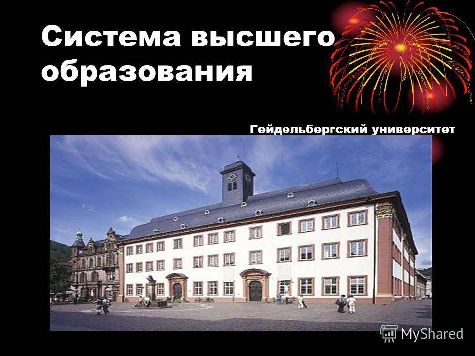 Лейпцигский университет: поступление и обучение