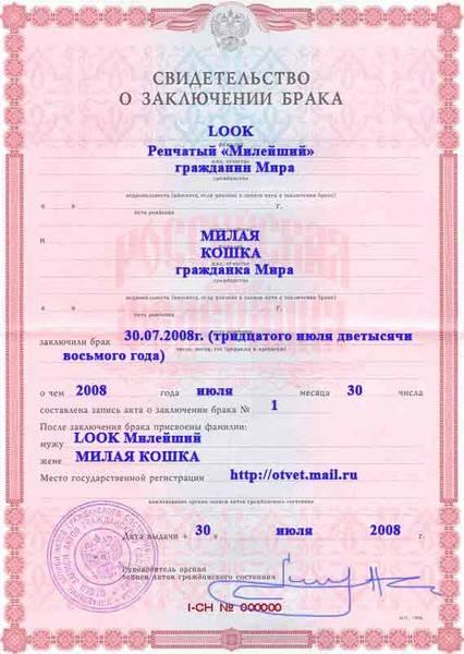 Заключение брака с гражданином болгарии в 2021 году