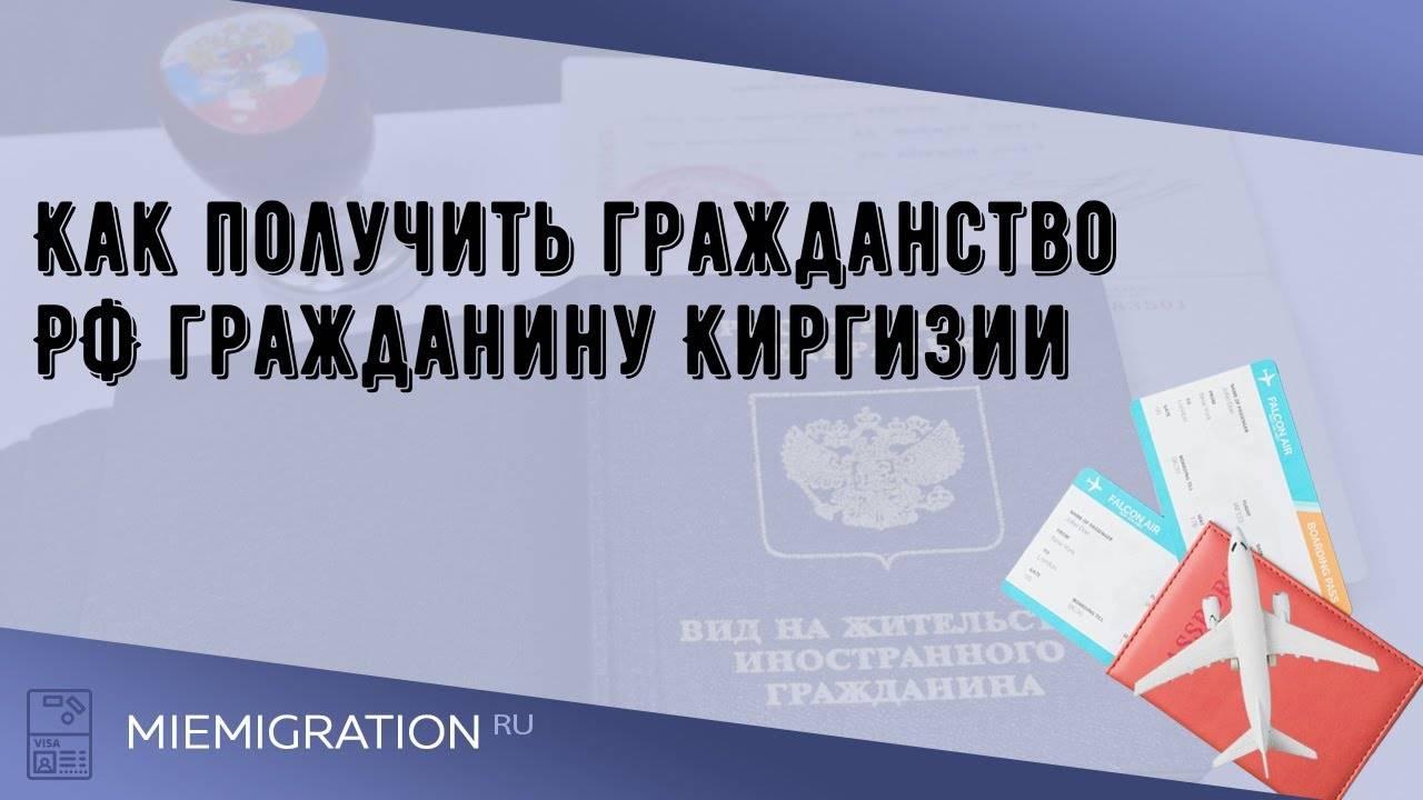 Как получить гражданство рф: условия и порядок получения статуса российского гражданина в 2021