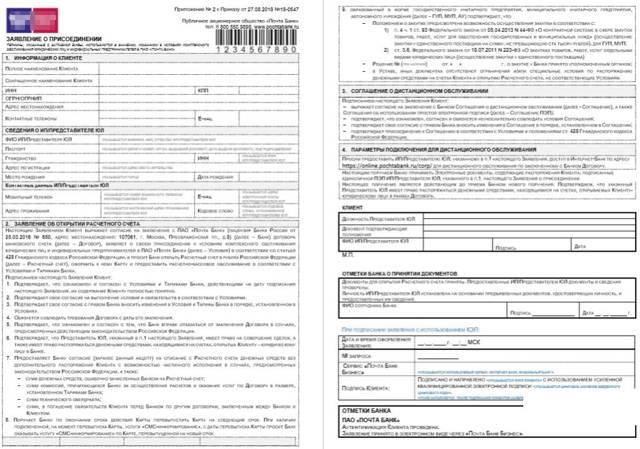 Банк открытие - тарифы рко, расчетный счет для ип и ооо, отзывы, условия, документы банк открытие - тарифы рко, расчетный счет для ип и ооо, отзывы, условия, документы