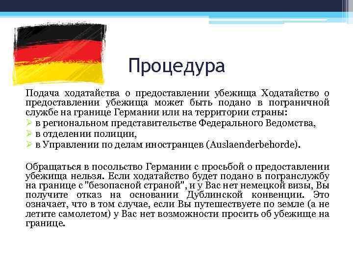 Получение убежища в германии