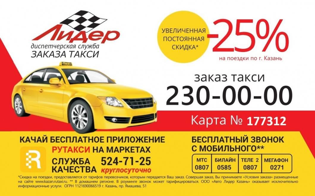 Яндекс такси в городе рига: номер телефона диспетчера, рассчитать стоимость поездки, заказать онлайн