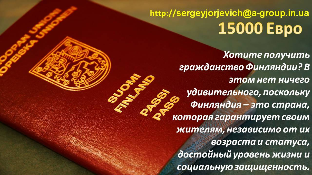Эмиграция из россии в финляндию на пмж: как переехать, получение вида на жительство для россиян, способы иммиграции