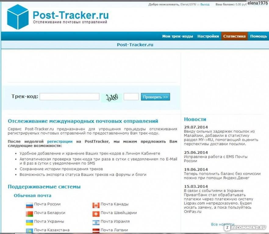 Почта австрии: как отследить посылку, официальный сайт austrian post