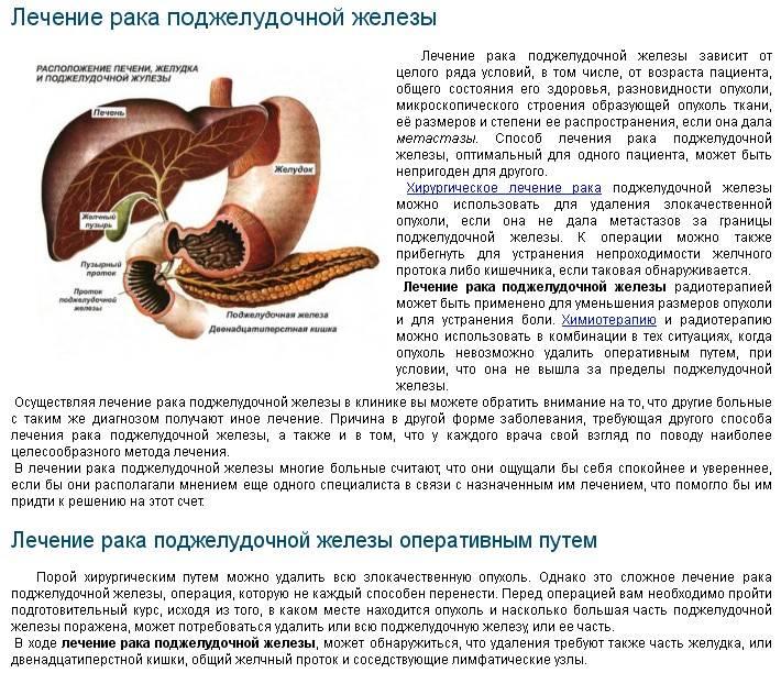 Лечение рака поджелудочной железы в германии
