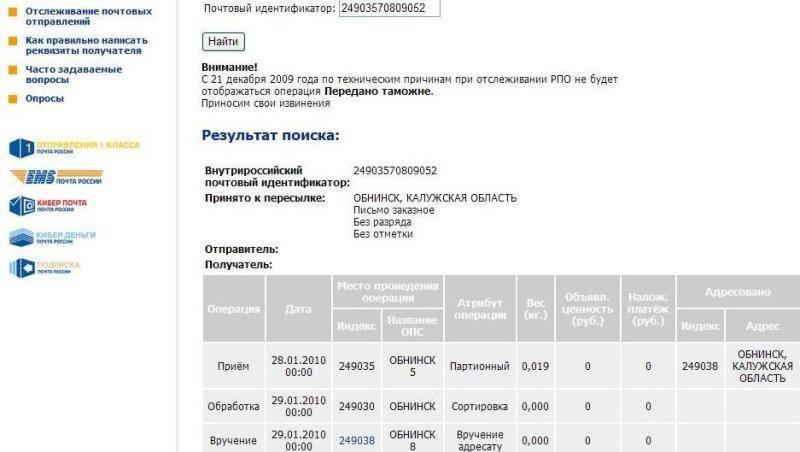 Почта эстонии отслеживание почтовых отправлений эстонская почтовая служба