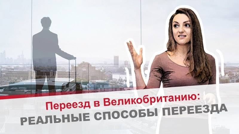 Жизнь в великобритании: плюсы и минусы англии глазами русских мигрантов — уровень зарплат и соцобеспечения — вне берега