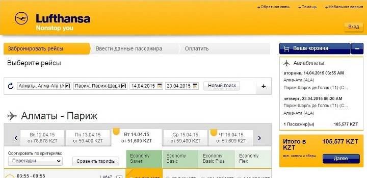 Авиабилеты Lufthansa – гарантия безопасного путешествия в любую точку мира