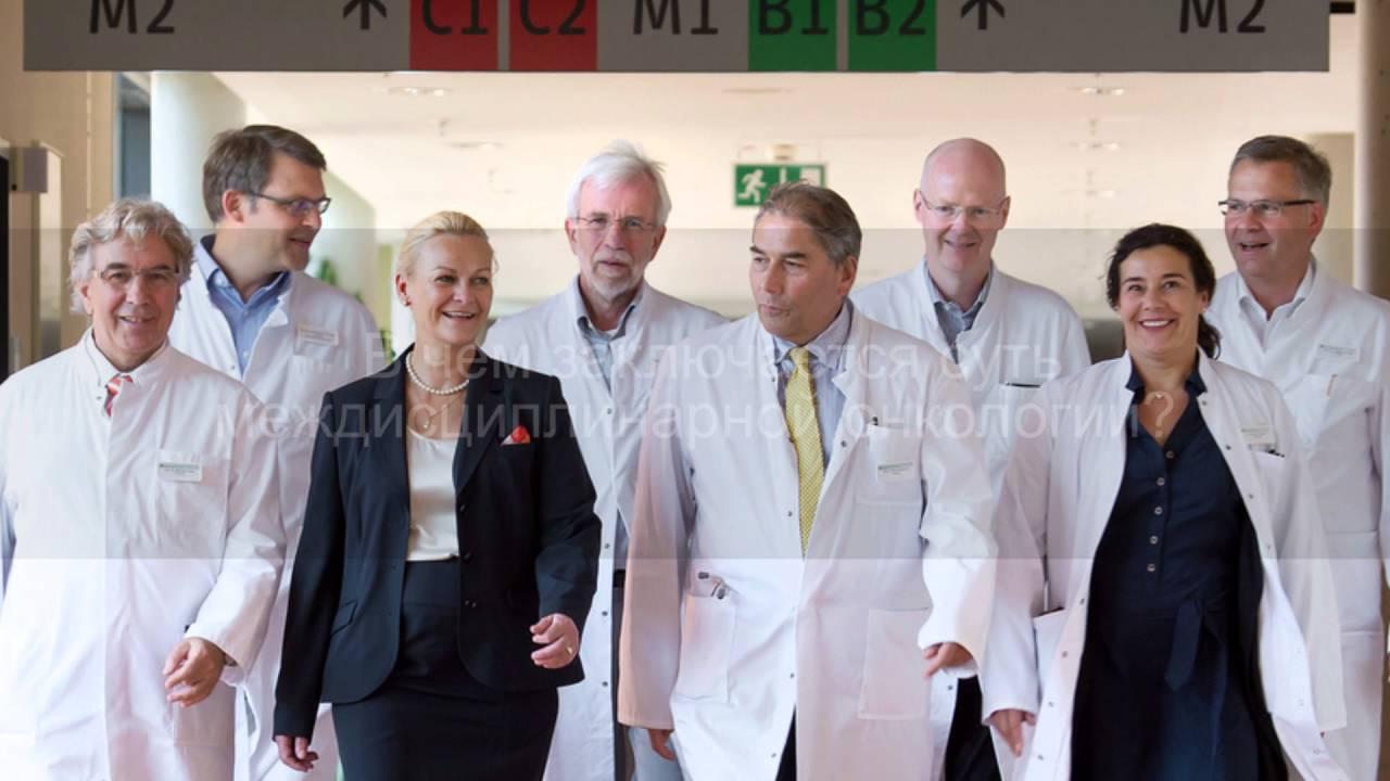 Лечение саркомы в ведущих центрах и клиниках германии