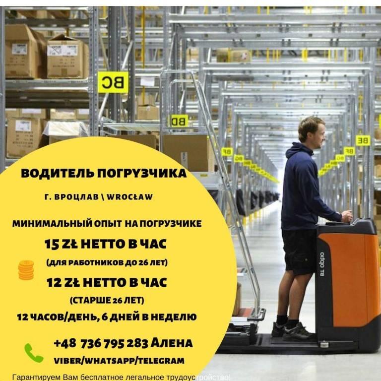 Работа в вроцлав  -  поиск актуальных вакансий - eurabota.ua