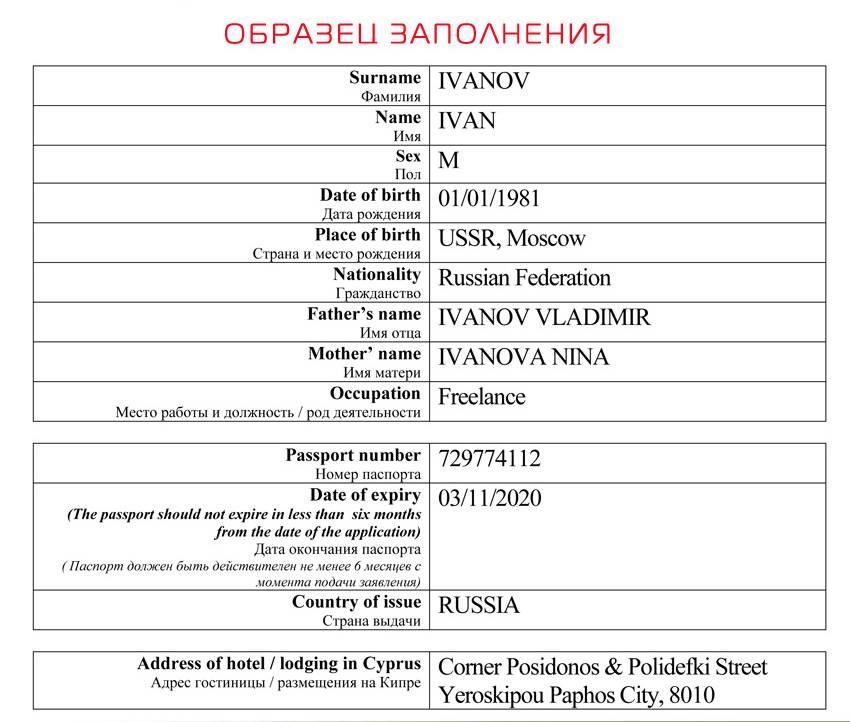 Виза на кипр для россиян 2021: какая нужна, требования и процесс получения