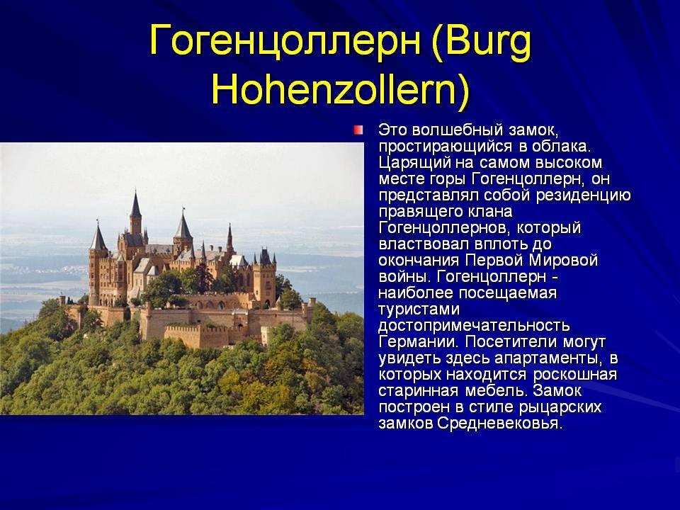 Замок гогенцоллерн в германии - туманный замок в облаках