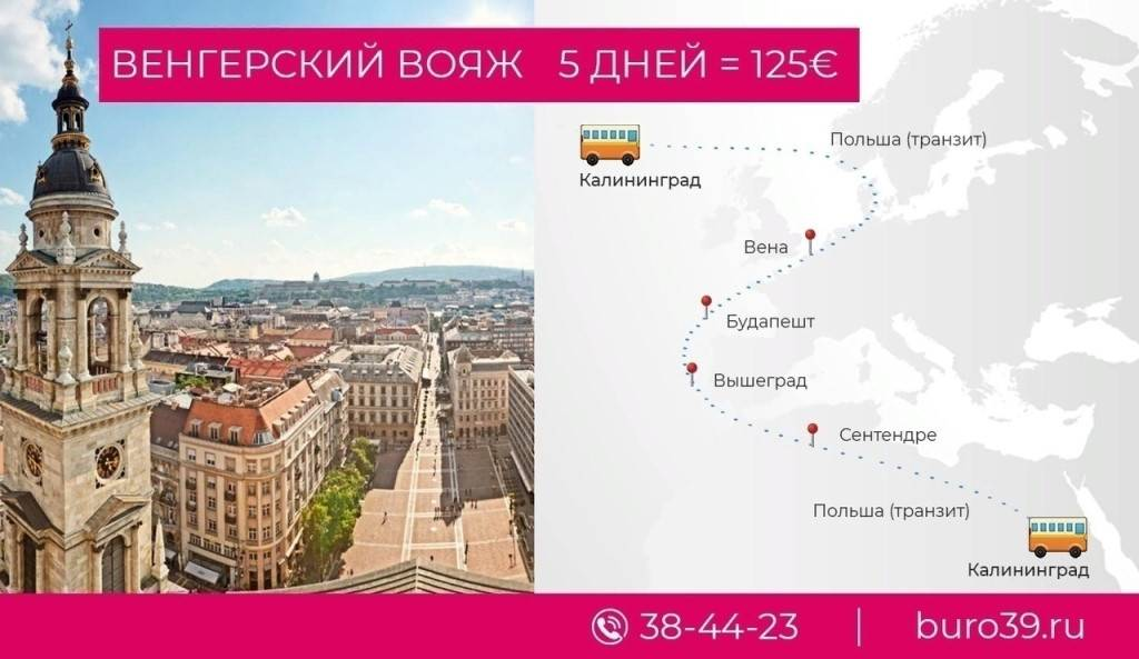 Вена - будапешт: как добраться и доехать, расстояние