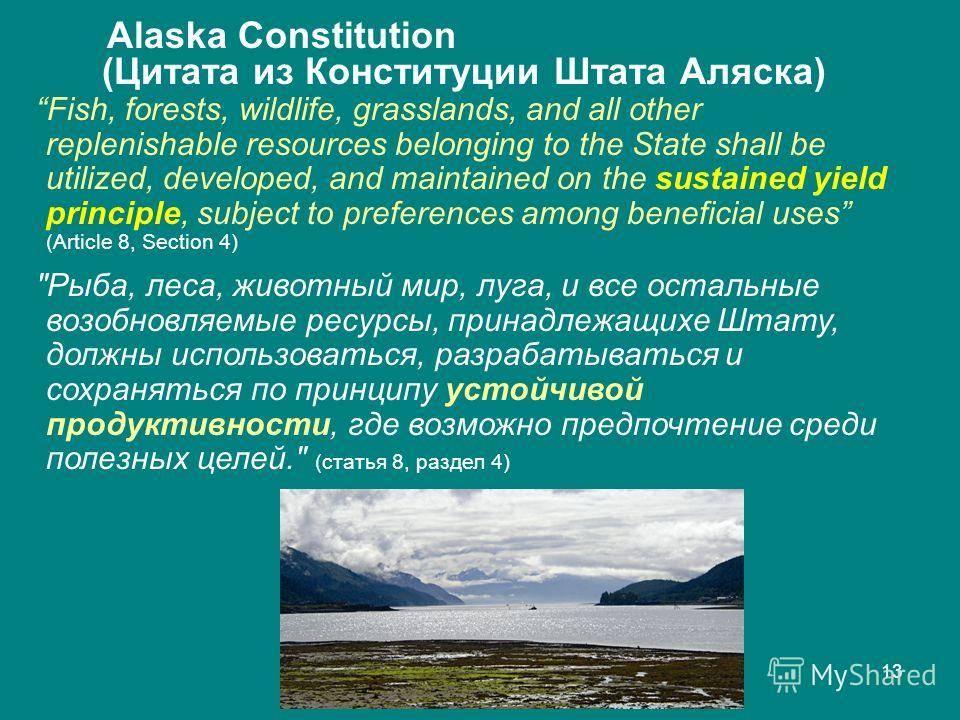 Каковы требования для оформления на работу для русских на аляске.