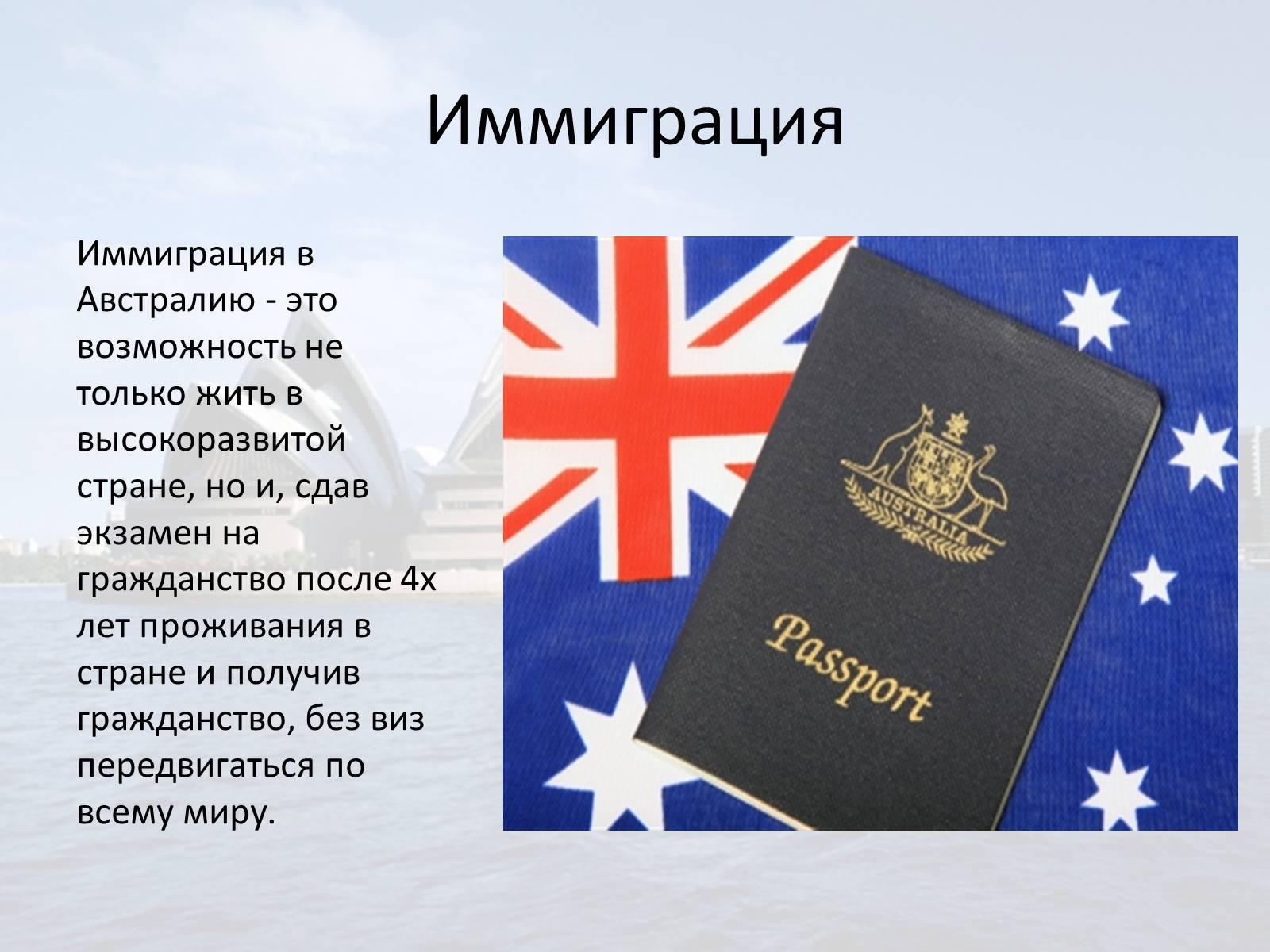 Профессиональная иммиграция в австралию. 189 и 190 визы австралии: получить профессиональную визу
