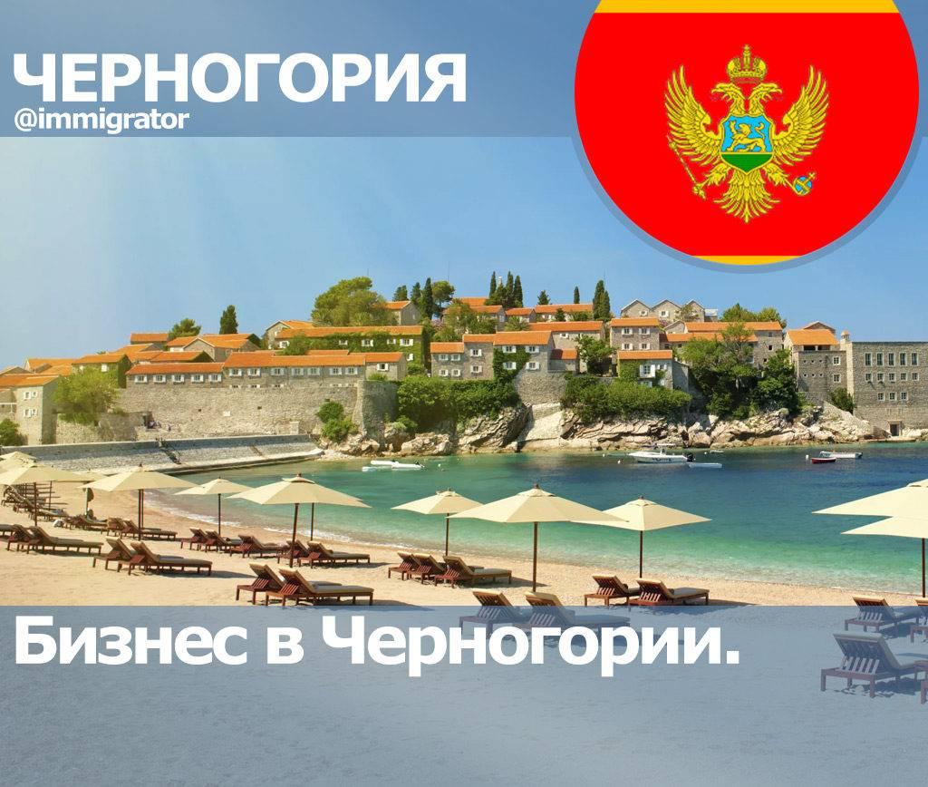 Жизни в черногории  2021  году: плюсы и минусы