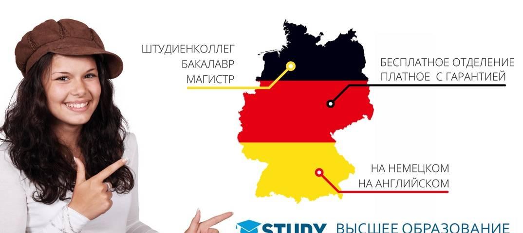 Аusbildung в германии в  2021  году: что это такое и о чем следует знать гражданам рф