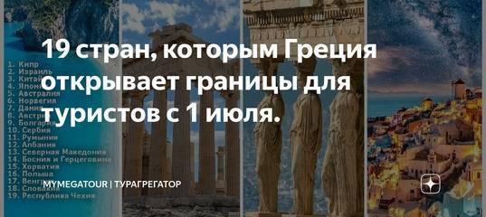 Греция открывает границы для россии в 2020 году