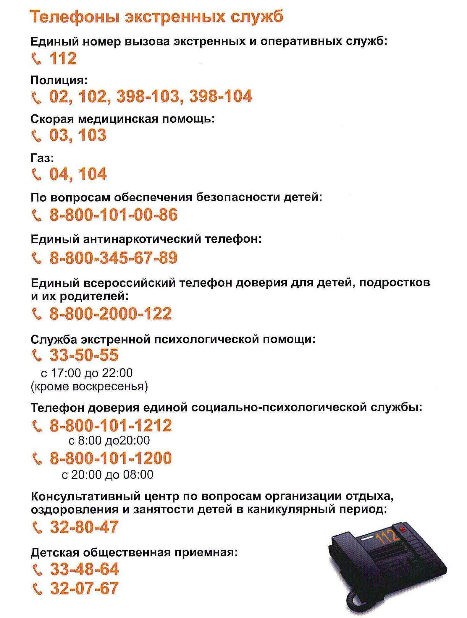 Тарифы на междугородные звонки с домашнего телефона ростелеком