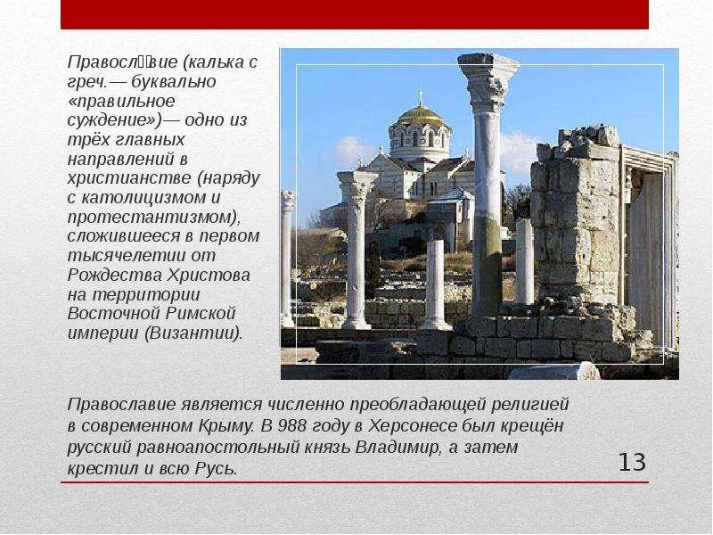 Особенности религии в древней греции. кратко и на взгляд современного грека