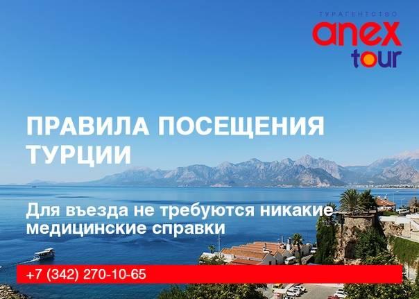 Нужна ли виза в турцию для россиян 2021? правила въезда в турцию.