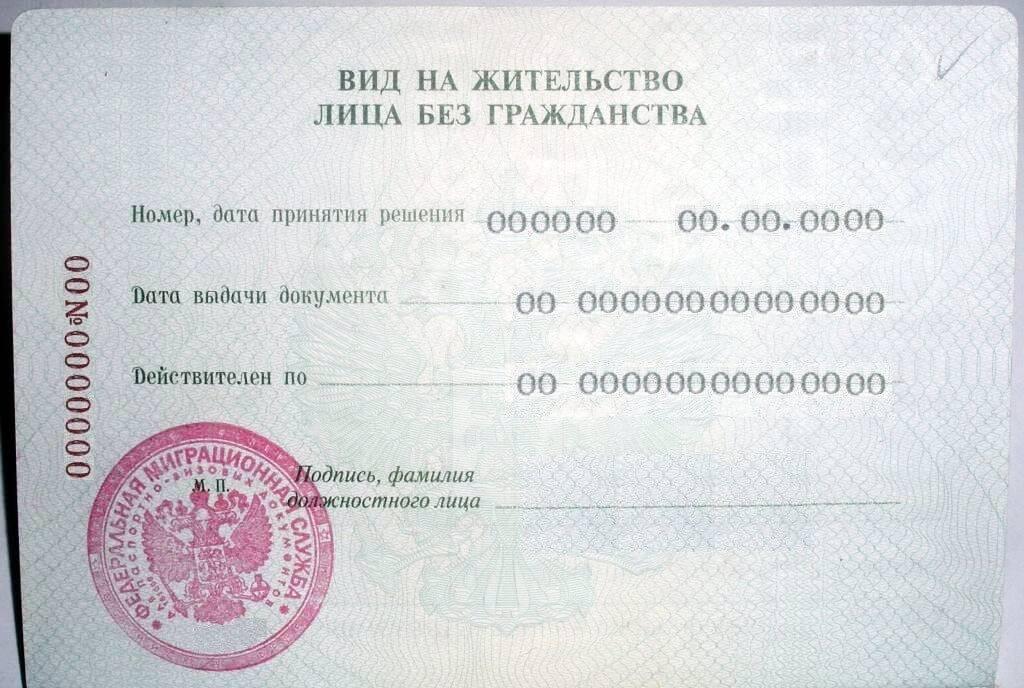 Как гражданину турции получить вид на жительство в российской федерации в 2021 году?