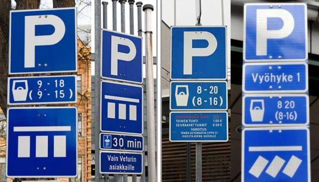 Парковки в хельсинки