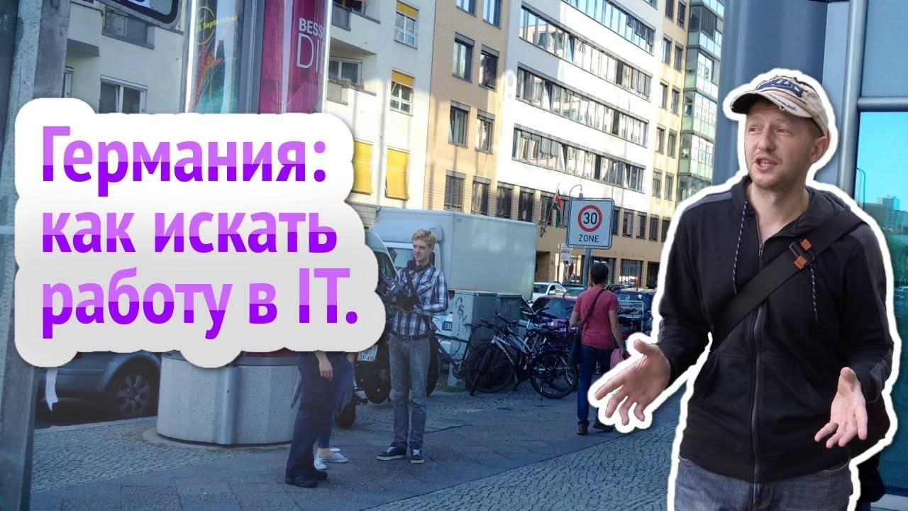 Как найти работу в германии через jobbörse