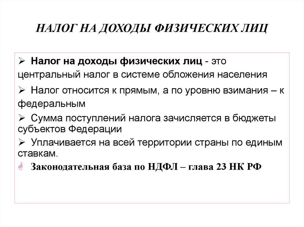 Принципы налогообложения в чехии в  2021  году