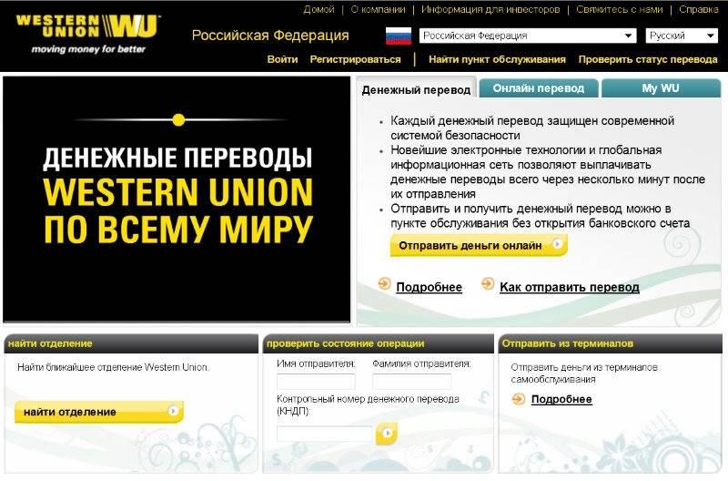 Как перевести деньги из россии в украину в 2021 году