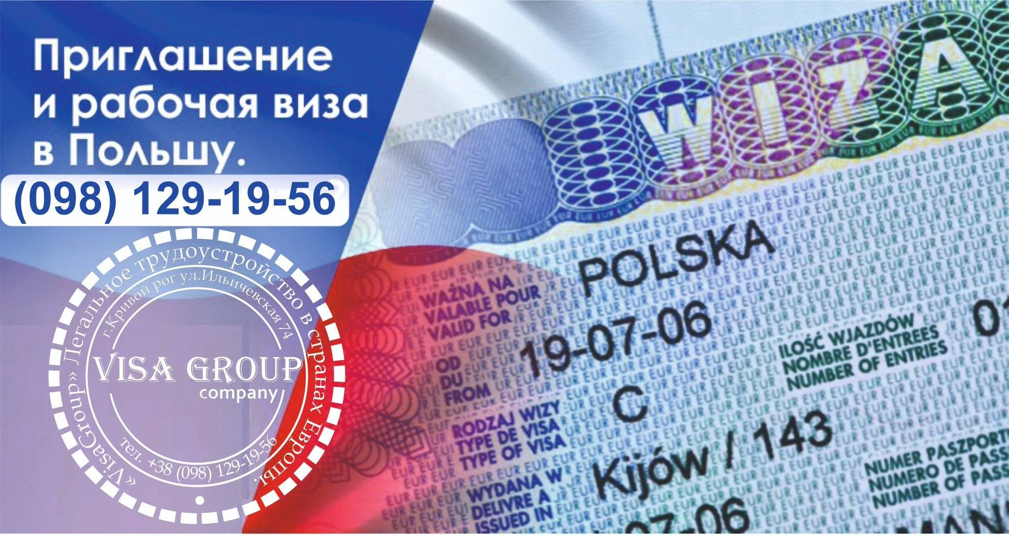 Виза в польшу: от регистрации до получения