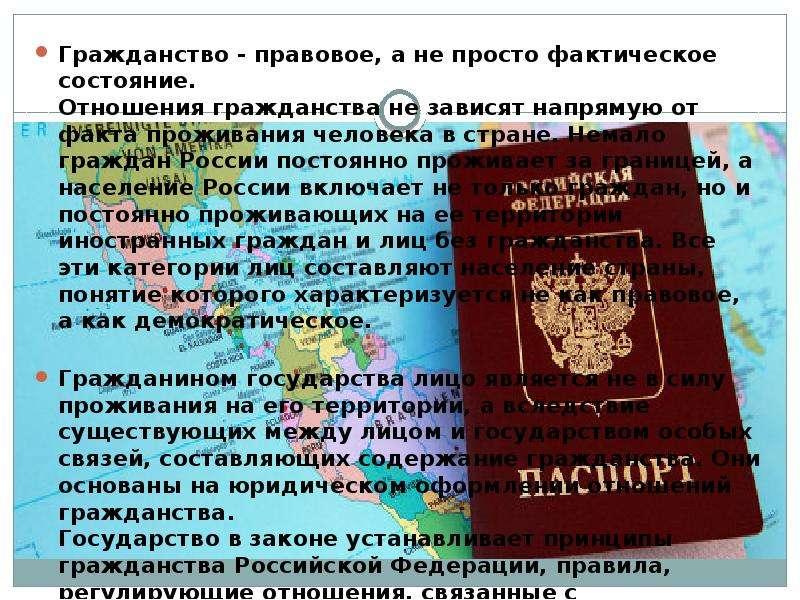 Как россиянину на законных основаниях получить гражданство в сша? все законные способы