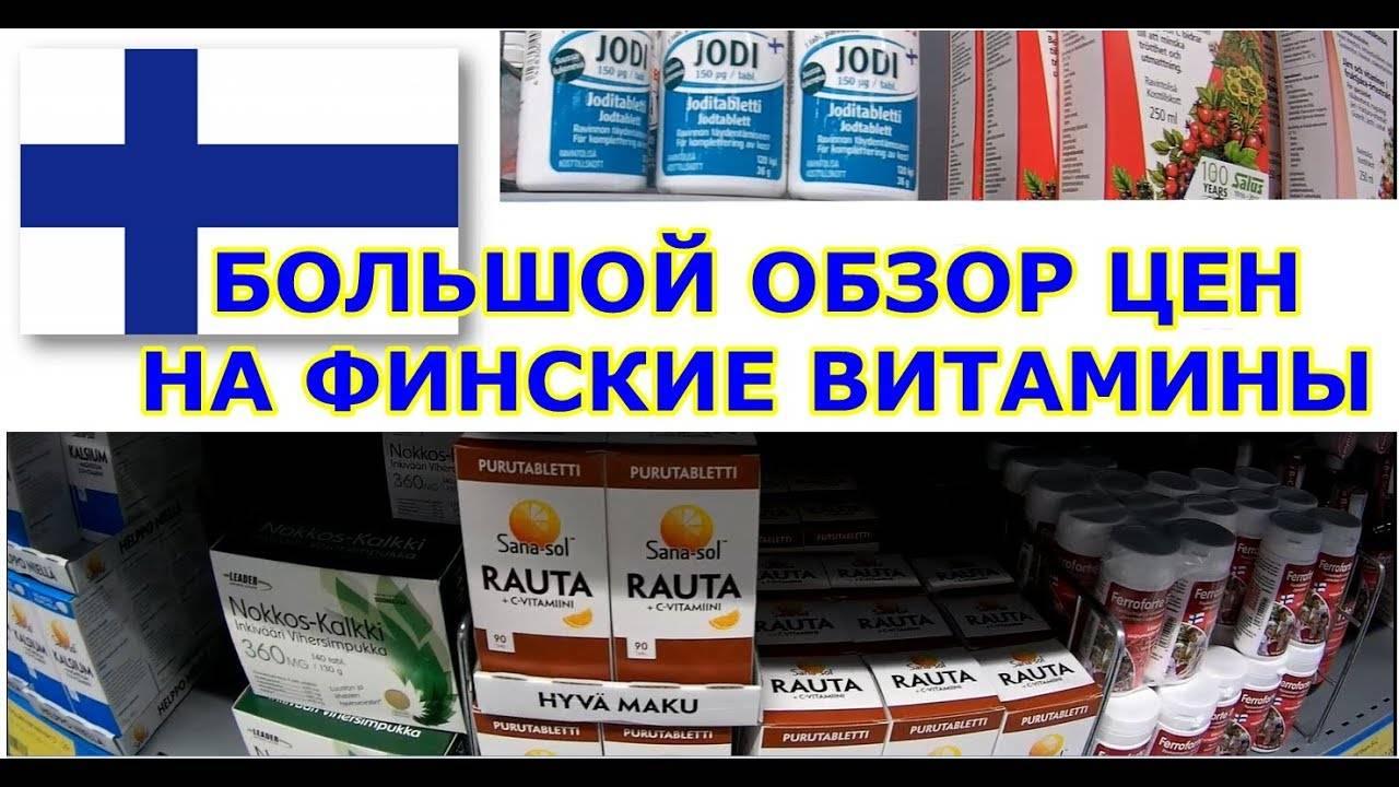 Аптеки в финляндии