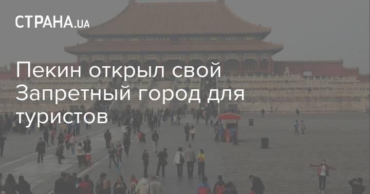 Запретный город в пекине (гугун) - дворец императоров поднебесной