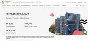 Сельская ипотека в 2021 году