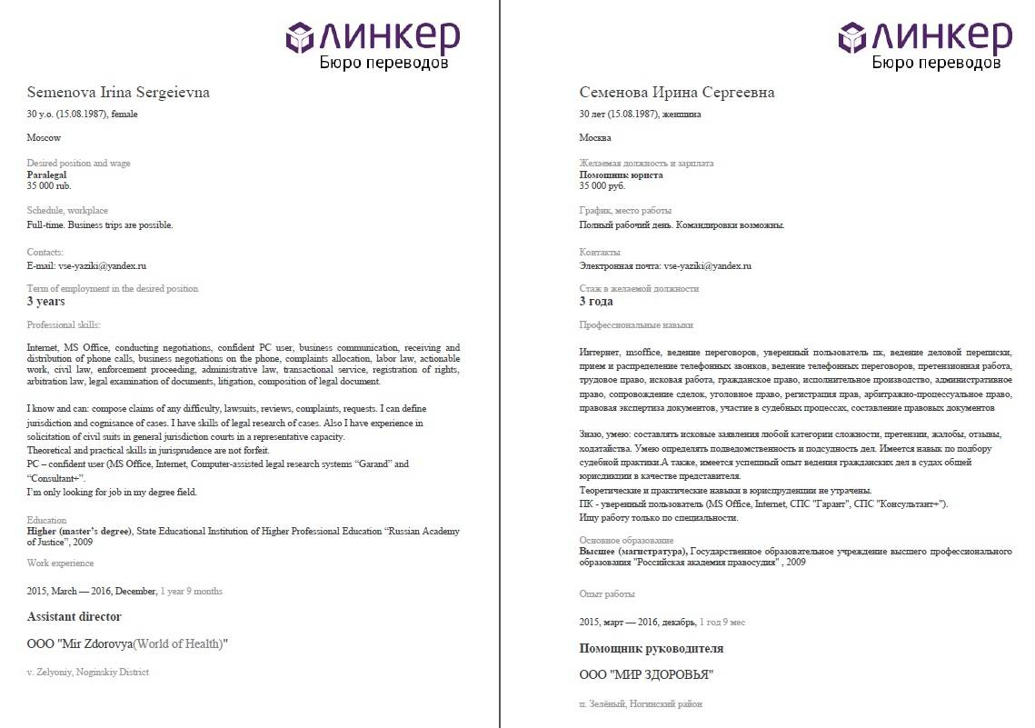 Резюме для иностранной компании: какие ошибки допускают кандидаты из россии? | rusbase