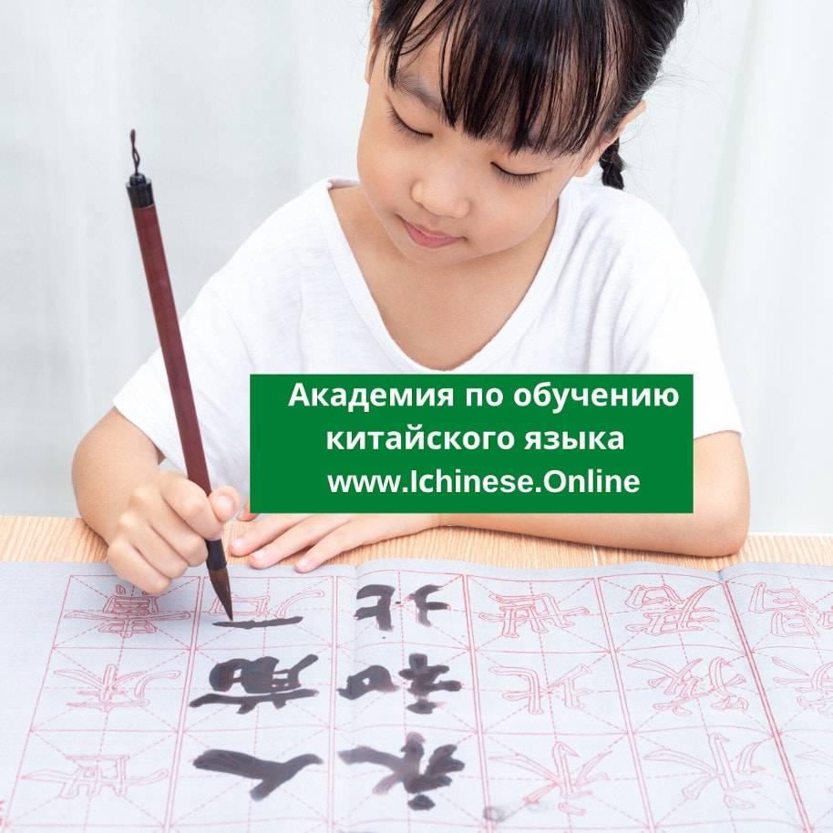 Почему стоит изучать китайский язык?