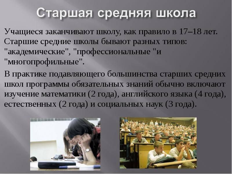 Система образования в испании: школы, высшее образование, обучение для русских